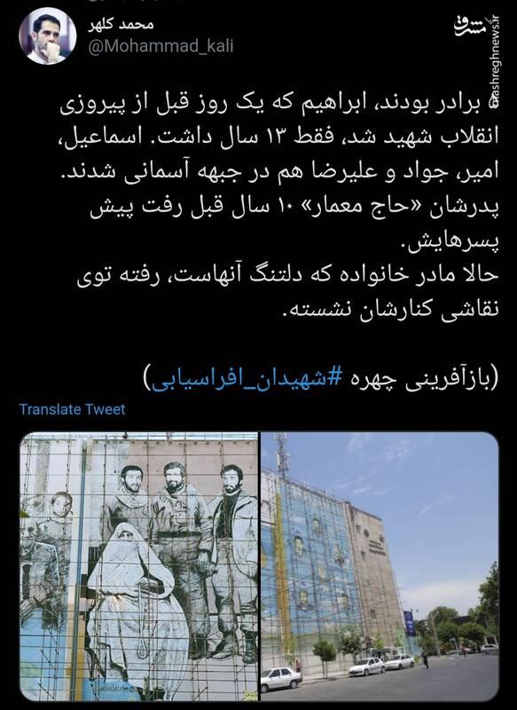 بازآفرینی چهره برادران شهید افراسیابی +عکس