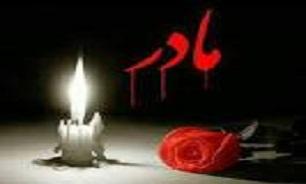 مادر شهید «محمد نقی رهبر» آسمانی شد