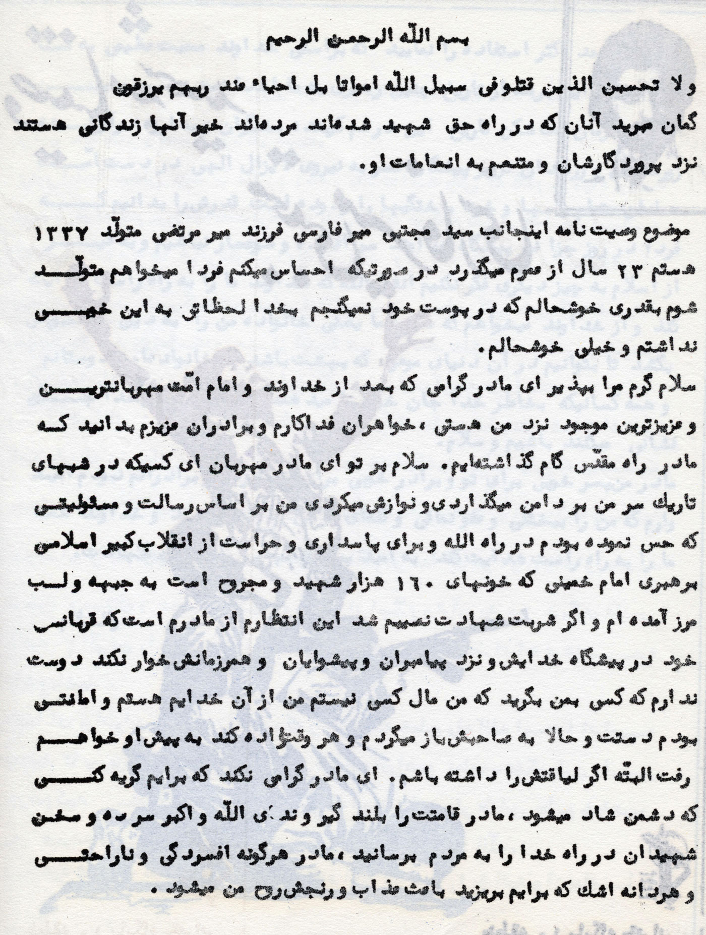 توصیه شهید «میر فارسی» برای سرافرازی ملت ایران در پیشگاه خداوند