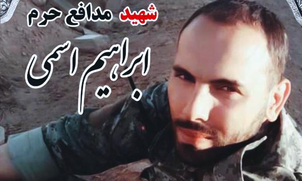 اعلام جزئیات مراسم وداع با پیکر شهید مدافع حرم «ابراهیم اسمی»