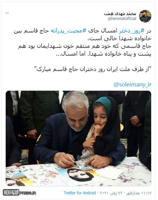 جای خالی محبت پدرانه حاج قاسم در روز دختر + عکس