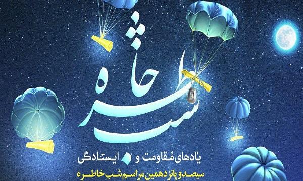 خاطره گویی رزمندگان در شب خاطره حوزه هنری