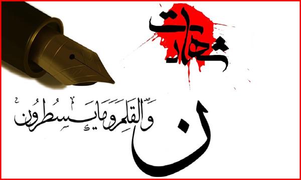 خبرنگاران تداعیبخش «سنگرسازان بیسنگر» و «سربازان گمنام زمان (عج)» هستند