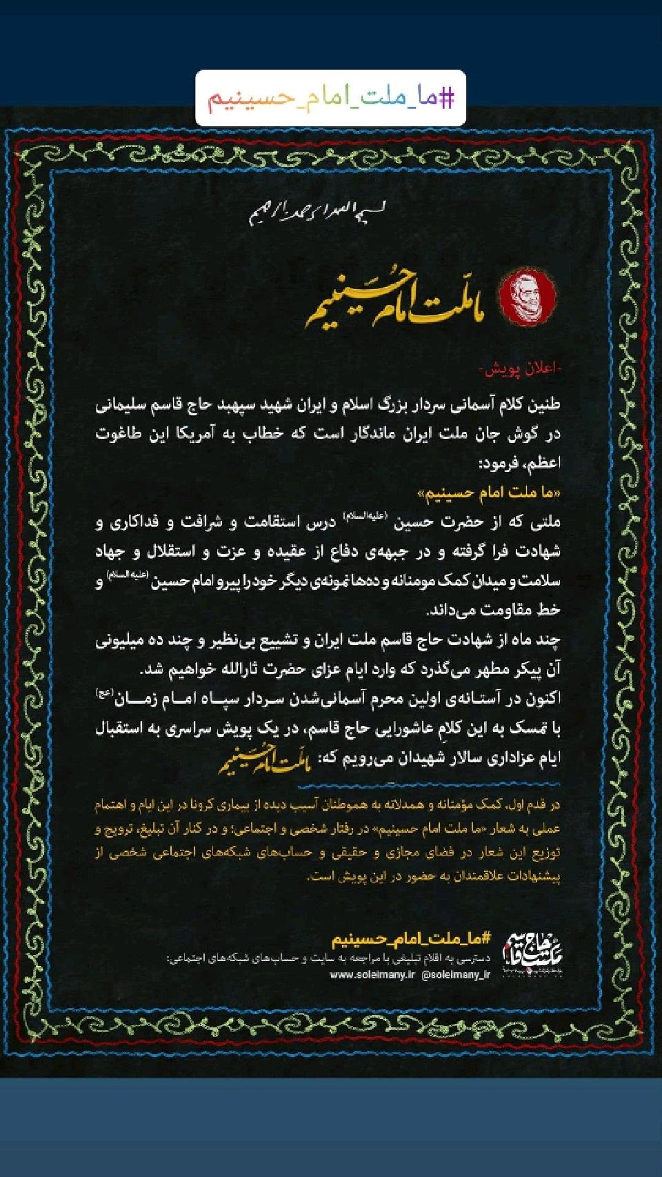دعوت «زینب سلیمانی» برای شرکت در پویش «#ما_ملت_امام_حسینیم»