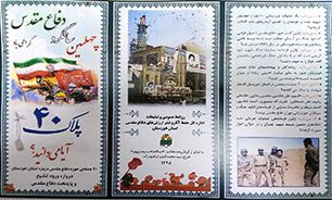 چاپ و انتشار اولین بروشور ویژه چهلمین سالگرد دفاع مقدس در خوزستان