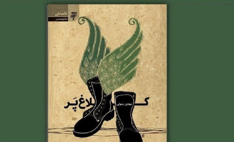 بسته ادبی «به نشر» برای دفاع مقدس/ کتابهایی که باید بخوانیم