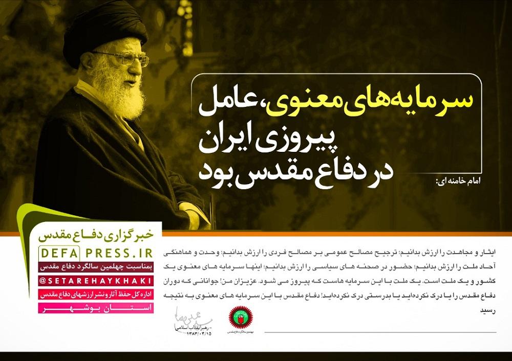فوتوتیتر/سرمایههای معنوی، عامل پیروزی ایران در دفاع مقدس بود