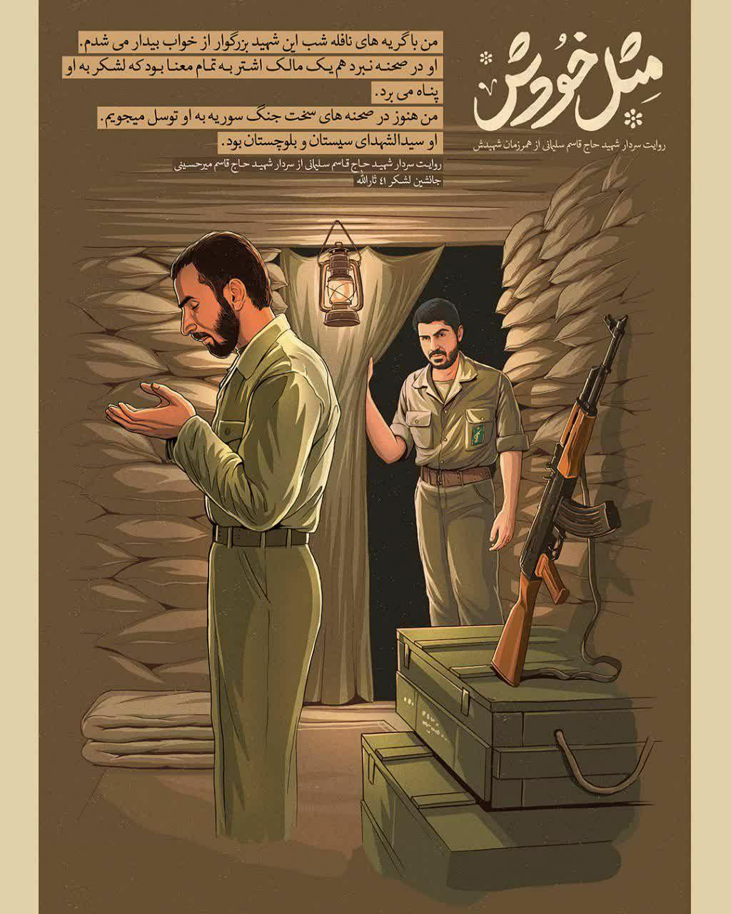 روایت کوتاه سردار سلیمانی از شهدای همرزمش در «مثل خودش» + پوستر