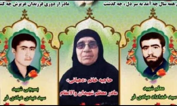 مادر شهیدان عبادیفر دار فانی را وداع گفت