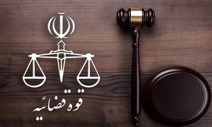 اقدامات و مساعدت دستگاه قضا به قوه مجریه در راستای حل مشکلات اقتصادی کشور