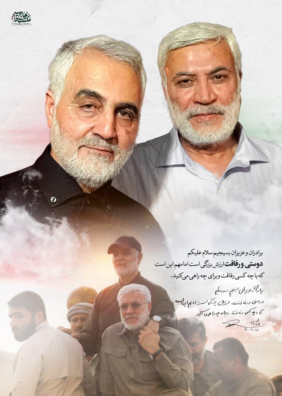 انتشار پنج پوستر توصیه شهید سلیمانی به بسیجیان