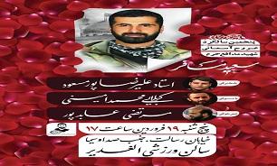 مراسم بزرگداشت سالگرد شهادت شهید مدافع حرم «سعید مسافر» برگزار میشود