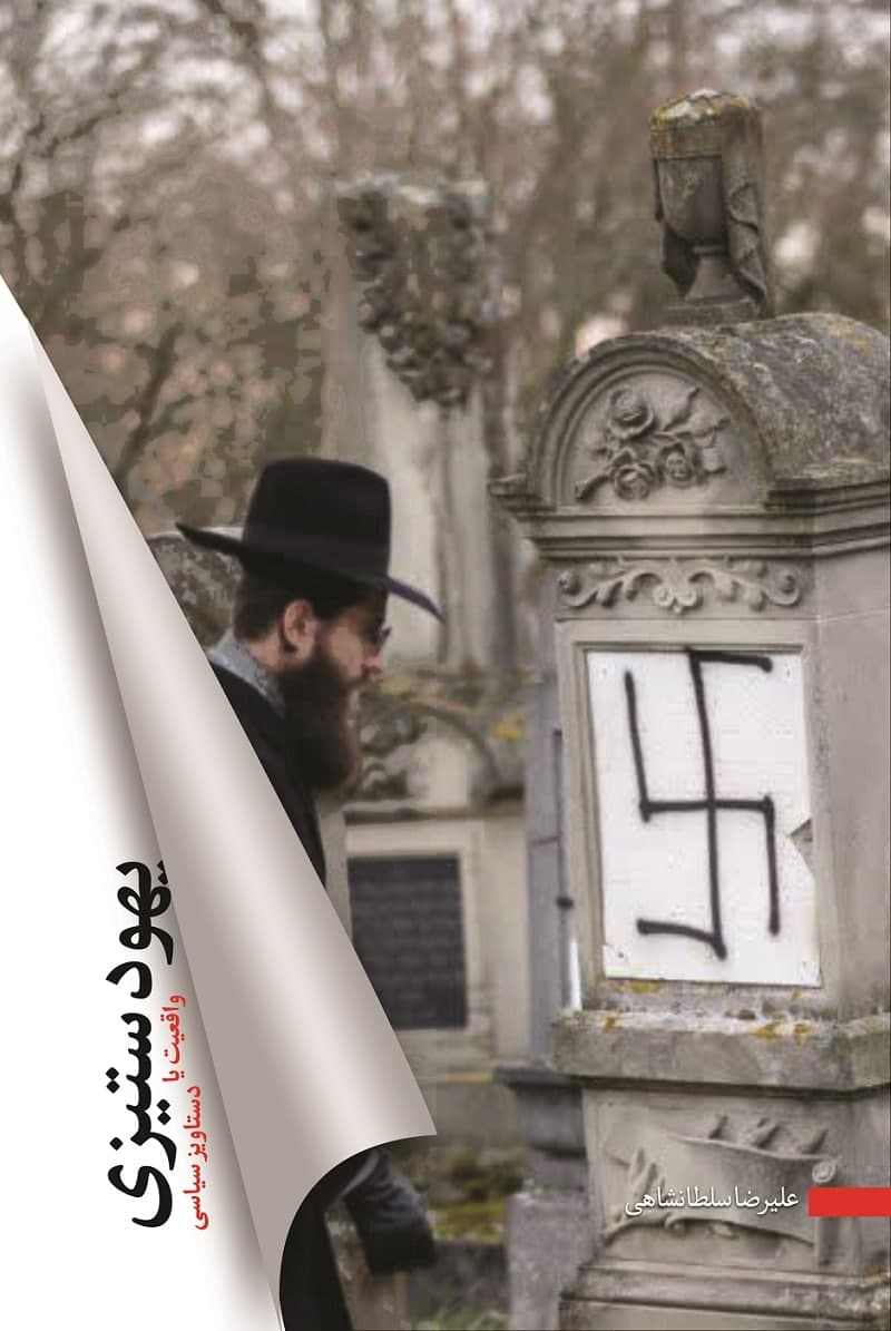 یهود ستیزی؛ واقعیت یا دستاورد سیاسی