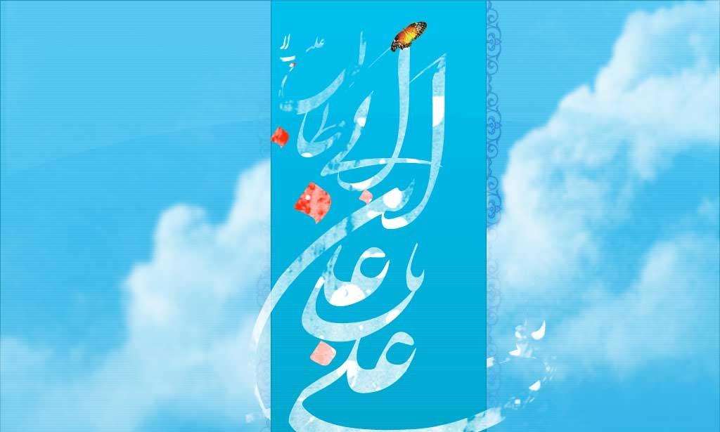 علی (ع)؛ یگانه معلم عشق و ایثار و حق طلبی