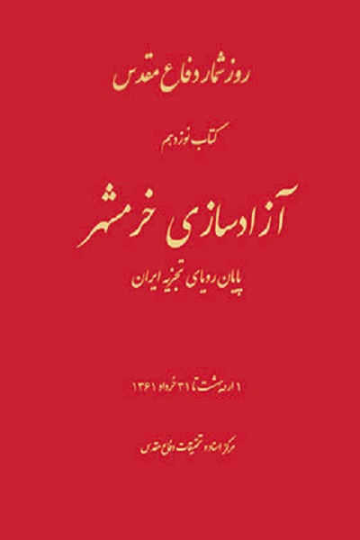 شهر هویزه، پادگان حمید و بخش شمالی جاده اهواز خرمشهر از تصرف دشمن آزاد شد