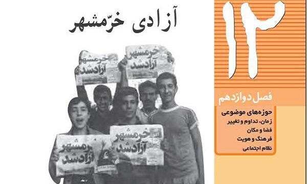 ظرفیت ۱۵۰ میلیونی کتاب درسی برای درج محتوای دفاع مقدس/ همه مردم ایران مخاطبان درس دفاع مقدس هستند