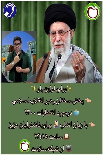 برای نخستین بار، پخش مجدد سخنان رهبر انقلاب اسلامی با رابط ناشنوایان از شبکه سلامت