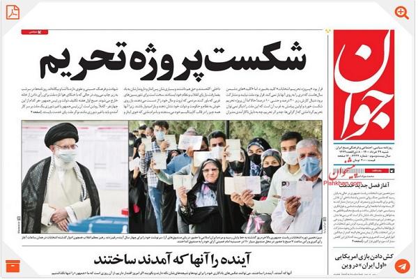 واکنش رسانههای داخلی به حضور مردم در انتخابات