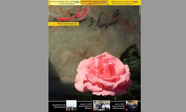 شماره جدید نشریه «افضل» منتشر شد
