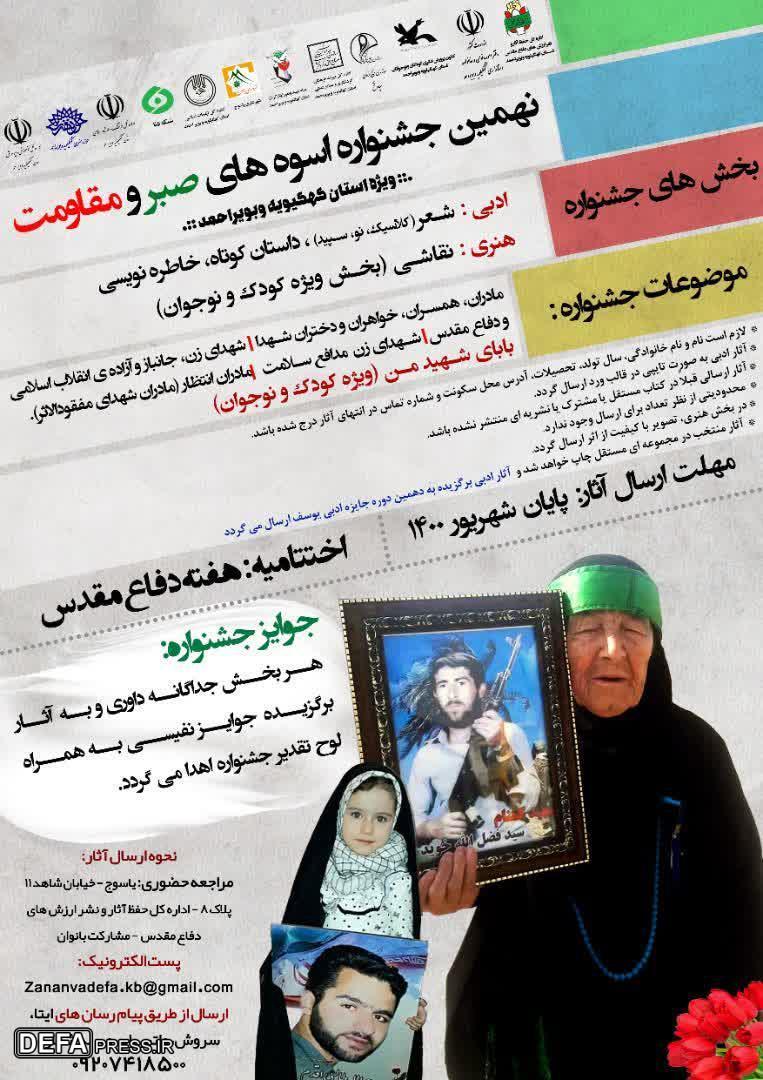 اعلام فراخوان نهمین جشنواره اسوههای صبر و مقاومت در کهگیلویه و بویراحمد + پوستر