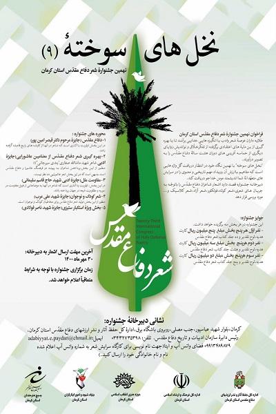 نهمین جشنواره «نخل های سوخته» در استان کرمان برگزار می شود