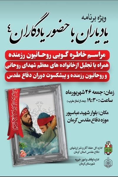 ویژه برنامه «یاد یاران یادگاران» در کرمان برگزار می شود