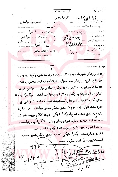سندی از نصب اعلامیههای انقلابی در حرم حضرت رقیه (س) در سال ۵۷