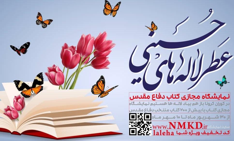 برگزاری نمایشگاه مجازی کتاب «عطر لالههای حسینی» در هفته دفاع مقدس