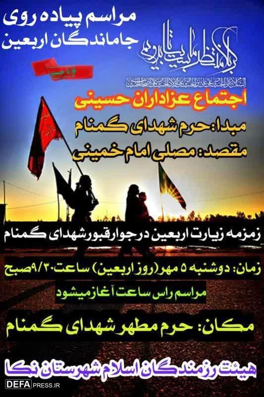 اجتماع عزاداران حسینی در حرم شهدای گمنام نکا + پوستر