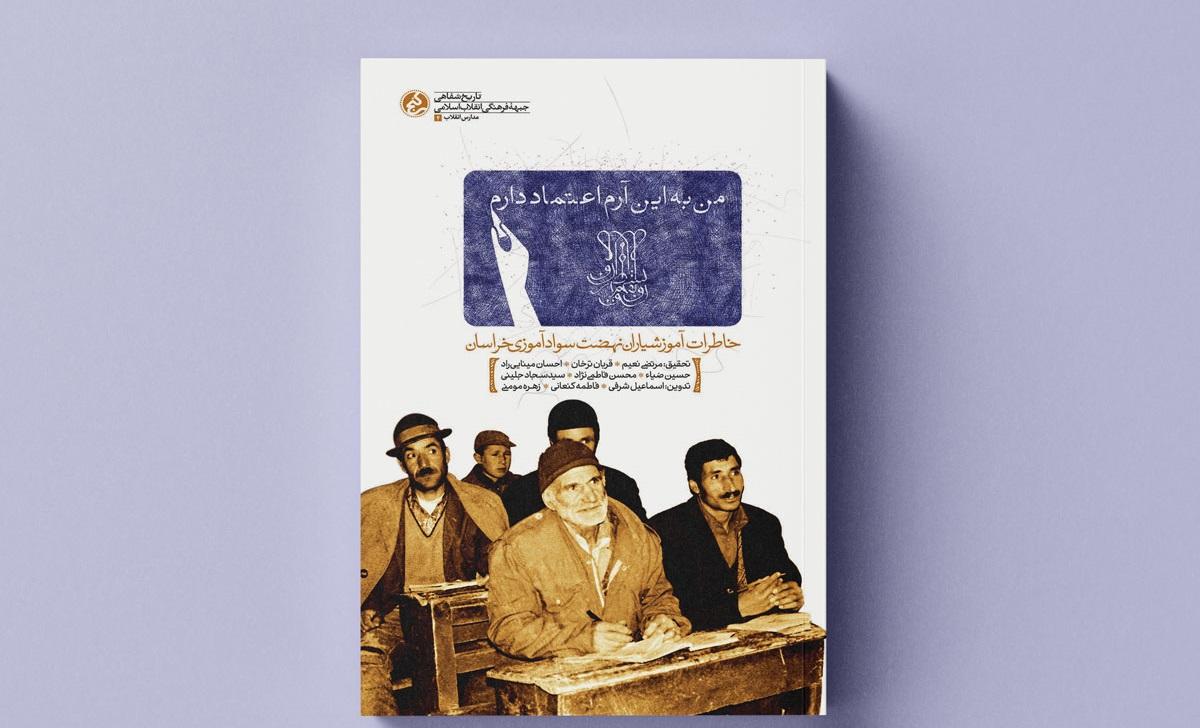 «من به این آرم اعتماد دارم» منتشر شد/ خاطرات آموزشیارانی که به فرمان امام لبیک گفتند