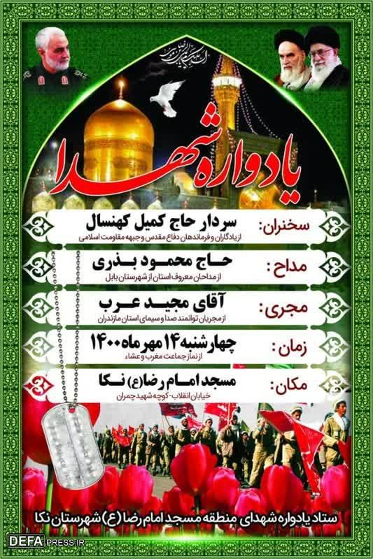 برگزاری یادواره شهدای مسجد امام رضا (ع) نکا + پوستر