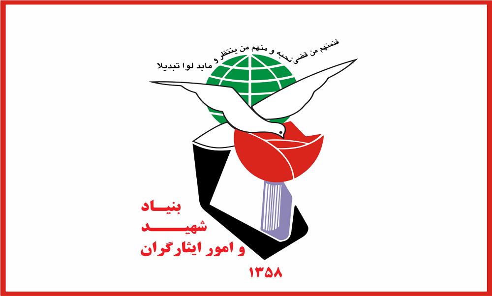 تمدید زمان درخواست نقل و انتقال دانشجویان شاهد و ایثارگر وزارت بهداشت