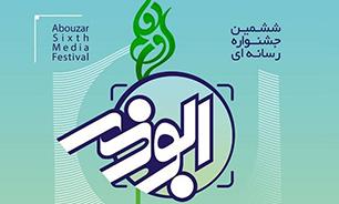 ششمین جشنواره رسانهای ابوذر در استان البرز برگزار میشود