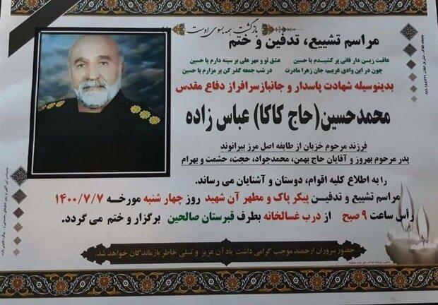 شهادت جانباز ۷۰ درصد لرستانی/ «حاج کاکا» آسمانی شد